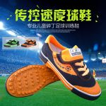 Chaussures de football FMAN - Ref 2445880