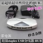 Concentrateur USB - Ref 372784