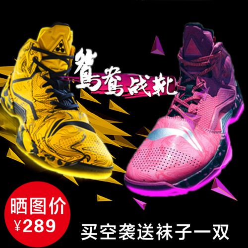 Chaussures de basketball homme LINING - Ref 856094