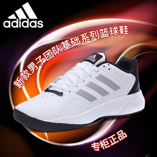 Chaussures de basketball homme ADIDAS - Ref 862362
