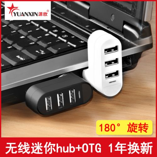 Concentrateur USB - Ref 363468