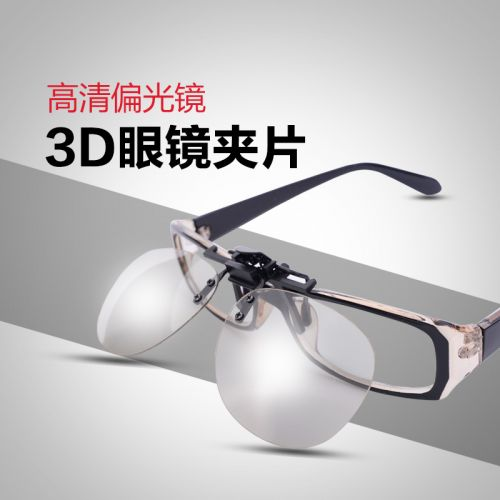 Lunettes 3D HONY - Ref 1237009