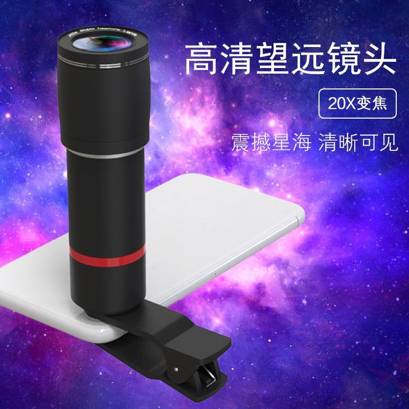 Optique pour telephone portable 3373862