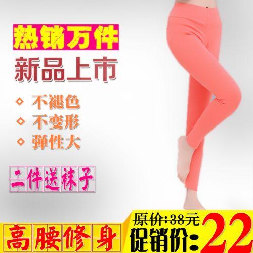 Pantalon collant 748959