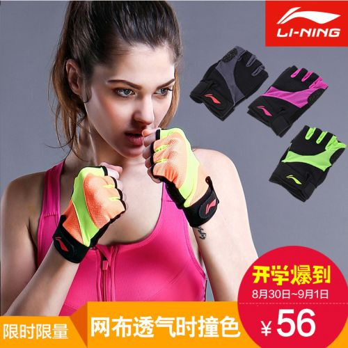 Protection sport LINING - Ref 592932