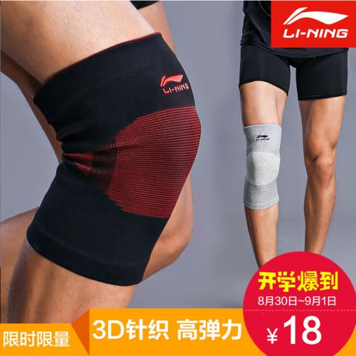 Protection sport LINING - Ref 592949